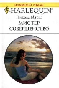 Никола Марш - Мистер Совершенство