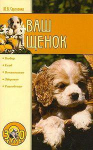 Юлия Сергеенко -Ваш щенок