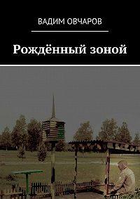 Вадим Овчаров -Рождённый зоной