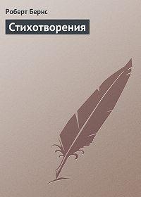 Роберт Бернс - Стихотворения