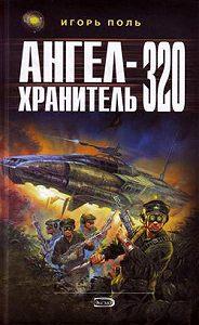 Игорь Поль -Ангел-Хранитель 320