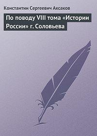 Константин Аксаков -По поводу VIII тома «Истории России» г. Соловьева