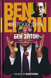 Бен Элтон -Светская дурь