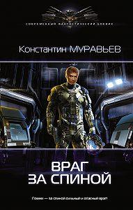 Константин Муравьёв -Враг за спиной