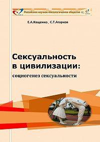 Сергей Агарков -Сексуальность в цивилизации: социогенез сексуальности