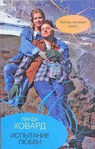 Линда  Ховард - Испытание любви