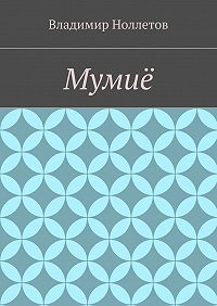 Владимир Ноллетов -Мумиё