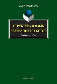 Елена Николаевна Сердобинцева -Структура и язык рекламных текстов. Учебное пособие