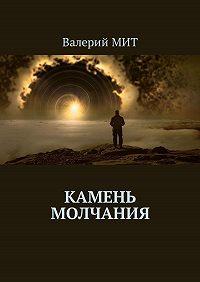 Валерий МИТ -Камень молчания