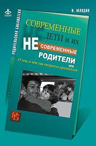 Ирина Млодик -Современные дети и их несовременные родители, или О том, в чем так непросто признаться