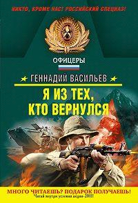 Геннадий Евгеньевич Васильев -Я из тех, кто вернулся