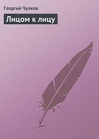Георгий Чулков -Лицом к лицу
