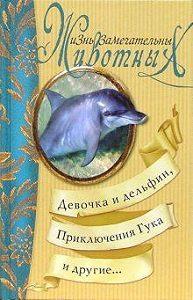 Тур Трункатов -Приключения Гука