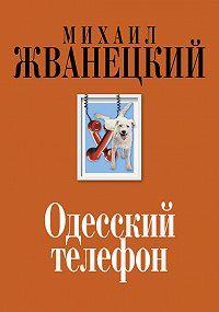 Михаил Жванецкий, Олег Сташкевич - Одесский телефон