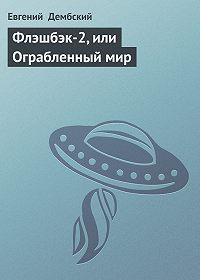 Евгений Дембский -Флэшбэк-2, или Ограбленный мир