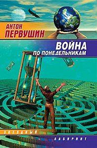 Антон Первушин - Война по понедельникам (сборник)