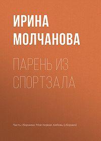 Ирина Алексеевна Молчанова -Парень из спортзала