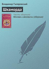 Владимир Гиляровский -Шкаморда