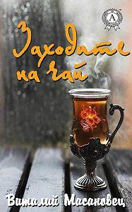 Виталий Масановец -Заходите на чай