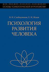 Виктор Слободчиков, Евгений Исаев - Психология развития человека. Развитие субъективной реальности в онтогенезе