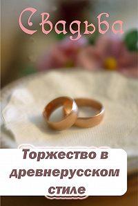 Илья Мельников -Торжество в древнерусском стиле
