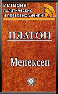 Платон -Менексен