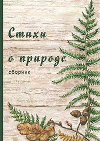 Коллектив Авторов -Стихи о природе (сборник)