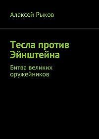Алексей Рыков - Тесла против Эйнштейна