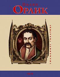 С. Ю. Коляда -Пилип Орлик