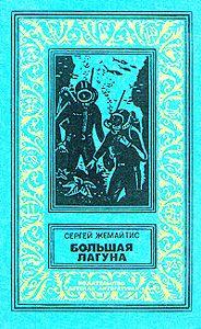 Сергей Жемайтис - Большая лагуна