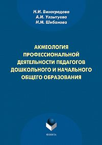 Н. М. Шибанова -Акмеология профессиональной деятельности педагогов дошкольного и начального общего образования