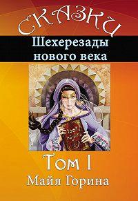 Майя Горина -Сказки Шахерезады нового века. Том 1