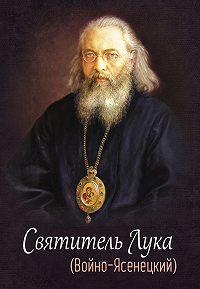 Елена Круглова - Святитель Лука (Войно-Ясенецкий)