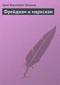 Арон Залкинд -Фрейдизм и марксизм