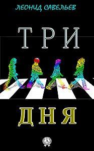 Леонид Савельев - Три дня