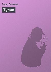 Сара Парецки -Тупик
