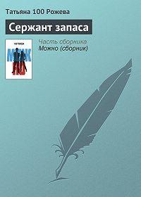 Татьяна 100 Рожева -Сержант запаса