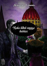 Маринапа Влюченка -Пока твоё сердце бьётся