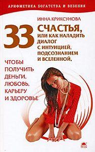 Инна Криксунова -33 счастья, или Как наладить диалог с интуицией, подсознанием и вселенной, чтобы получить деньги, любовь, карьеру и здоровье