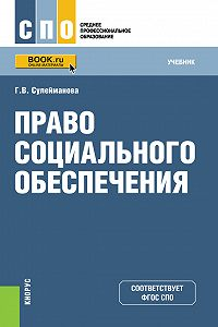 Галия Сулейманова -Право социального обеспечения