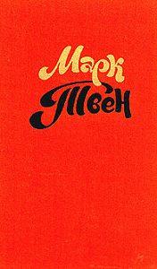 Марк Твен -Рассказ собаки