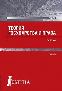 Светлана Бошно -Теория государства и права