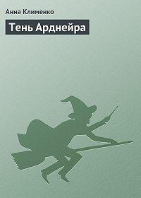 Анна Клименко - Тень Арднейра