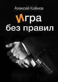Алексей Кленов -Игра без правил