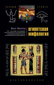Макс Мюллер -Египетская мифология