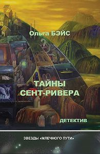 Ольга Бэйс -Тайны Сент-Ривера
