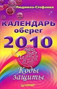Людмила-Стефания -Календарь-оберег на 2010 год. Коды защиты