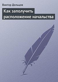 Виктор Дельцов -Как заполучить расположение начальства
