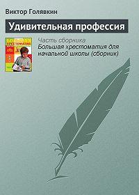 Виктор Голявкин -Удивительная профессия
