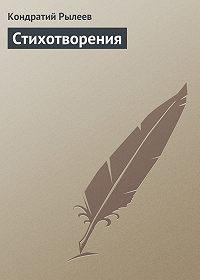 Кондратий Рылеев - Стихотворения